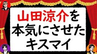 Hey! Say! JUMPの山田涼介くんのラジオにKis-My-Ft2の宮田俊哉くんと横...