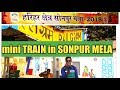 sonpur mela 2018 | train ride...rail gram ||sonpur tour vlog ||#travelindiawithrishi
