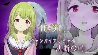 [LIVE] ヴァンパイアNight〜決断〜