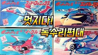 프라모델#科学忍者隊ガッチャマン#battleoftheplanets.