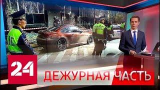 """Программа """"Дежурная часть"""" от 03 октября 2019 года - Россия 24"""