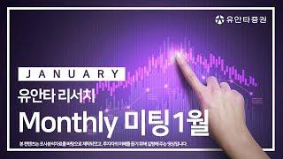 1월 유안타 리서치 Monthly 미팅