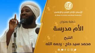 خطبة بعنوان: الأم مدرسة لفضيلة الشيخ/ محمد سيد حاج -رحمه الله-