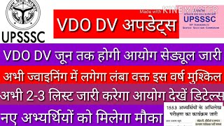 UPSSSC VDO DV DATE DECLARD 2ND LIST RELEASED NOW WATCH VDI DV DATE ALL PROCEDURE, SELECTED CANDIDATE