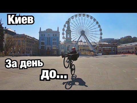 ЗА ДЕНЬ ДО НОВЫХ ОГРАНИЧЕНИЙ! Ситуация в Киеве, парках, общественных местах. По городу на Велосипеде