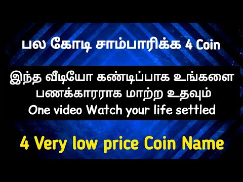 4 Very Very Low price coin | Change Your life in This video | Buy This Coin &  Get ×100 Profit
