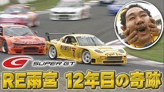 V-OPT 153 ex スーパーGT RE雨宮 12年目の奇跡