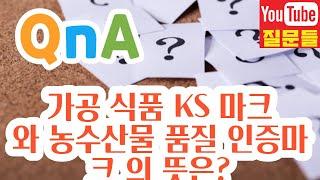 『가공 식품 KS 마크』 와 농수산물 품질 인증마크 의…