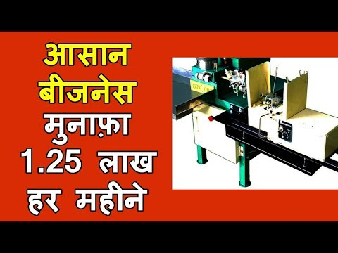 RS4000 रोज कमाए, small business, business idea 2018,low investment business, creative business idea