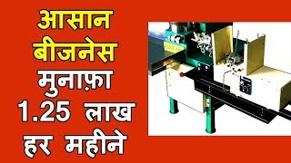 RS.4000 रोज कमाए, small business, business idea 2018,low investment business, creative business idea