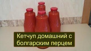 ДОМАШНИЙ КЕТЧУП С БОЛГАРСКИМ ПЕРЦЕМ.