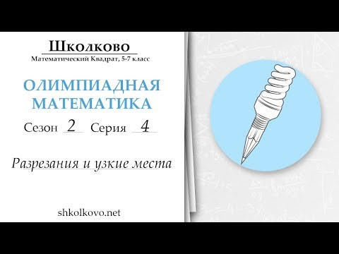 Математический квадрат Школково. Сезон 2, серия 4. Разрезания и узкие места