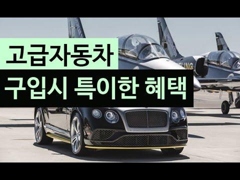 (랭킹박스) 고급 자동차 구입시 특이한 혜택