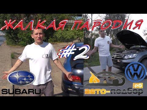 ЖалкаяПародия#2: ИЛЬДАР АВТОПОДБОР - Самый лучший автомобиль в мире.