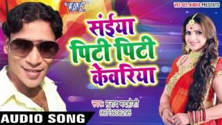 TOP BHOJPURI HIT SONG - Saiya Piti Piti Kewariya - Murad Madhoshi - Bhojpuri Hit Songs 2017