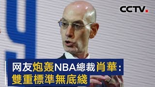 "NBA总裁肖华支持莫雷的""言论自由""?网友炮轰:双重标准无底线 | CCTV"