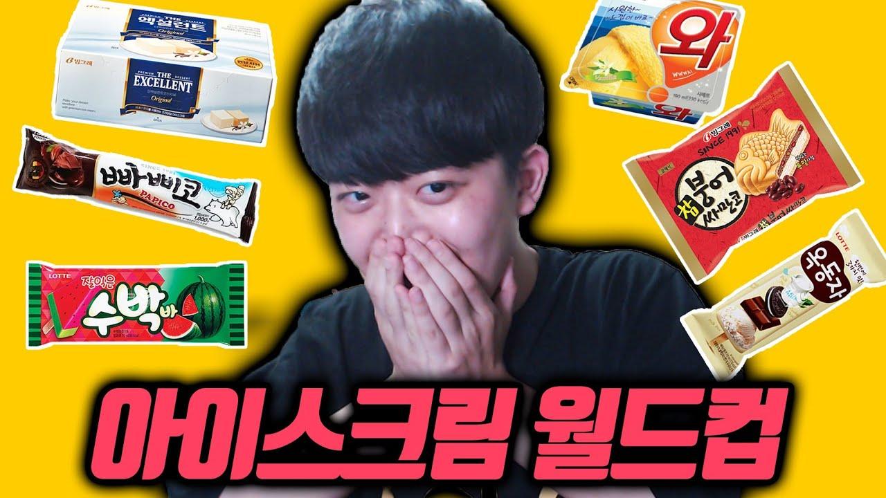 한국 최고의 아이스크림을 정하는 월드컵ㅋㅋㅋ