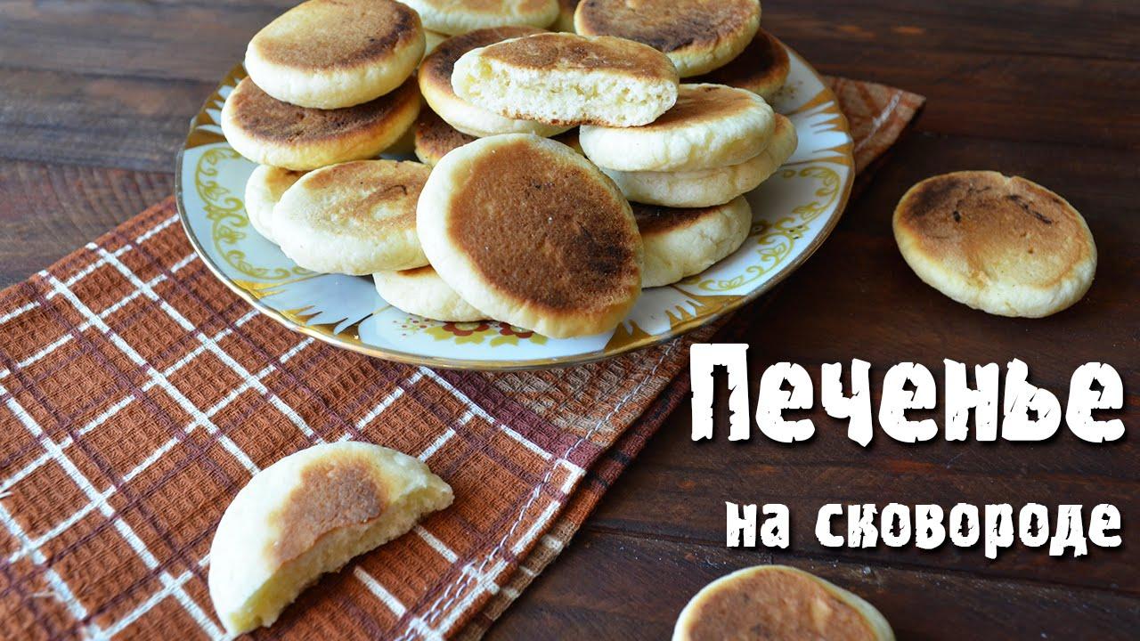 Печенье на сковороде рецепт без разрыхлителя