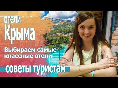 Отдых в Крыму Лучшие отели Крыма 2019