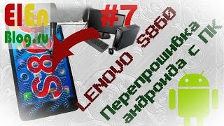 Lenovo S860  прошивка с компьютера (Часть 7)(Покупал у продавца - http://www.elenblog.ru/S860 В данном видео я покажу процесс перепрошивки телефона Lenovo S860 при помощи..., 2014-10-09T14:52:14.000Z)