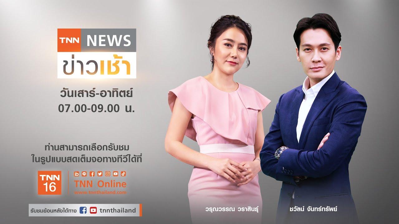 Live : TNN NEWS ข่าวเช้า วันเสาร์ที่ 9 ตุลาคม 2564 (07.00-09.00)