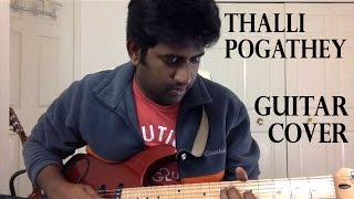 Thalli Pogathe - Guitar Cover | Ashwin Asokan | Achcham Yenbathu Madamaiyada | A R Rahman