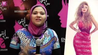 بالفيديو.. ماذا يقول علم الفراسة عن 'ميريام فارس' مع زينب مهدي