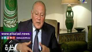 أمين الجامعة العربية: المعاش كان متعة ولم أتوقع تولي المنصب.. فيديو