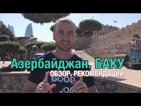 Азербайджан, Баку. Обзор