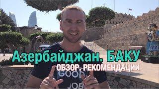 видео Цены, питание, шоппинг в Баку 2018