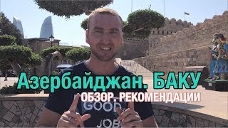 Азербайджан, Баку. Обзор и рекомендации по Баку