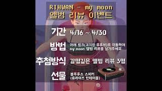 RIHWAN - my moon 발매 이벤트 *휴라이즈 …