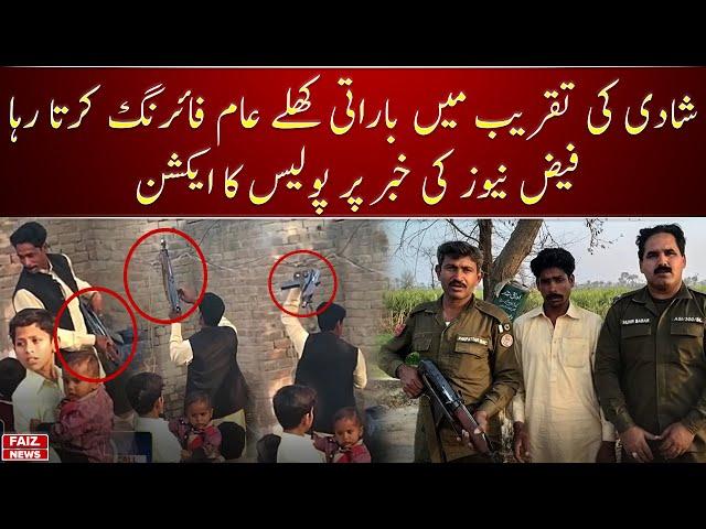 Shaadi Firing Video in Pak Pattan | Action Taken By Police