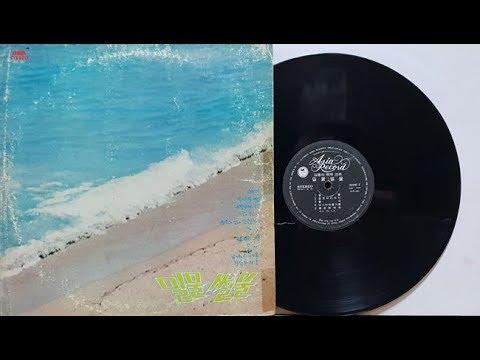 밀물 썰물/검은머리 여인 1975
