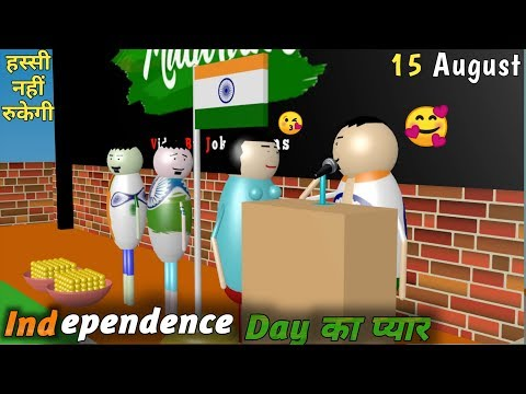 15 August Special