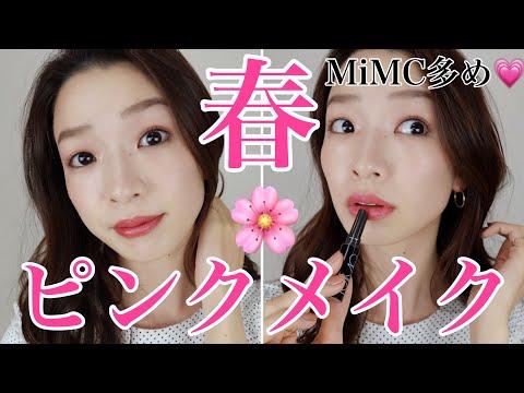 【春っぽピンクメイク2019】〜ナチュラルコスメ/MiMC多め〜Spring makeup tutorial thumbnail