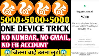 Uc browser unlimited trick 2020 / uc browser app payment proof 2020 / uc browser app hack trick 2020
