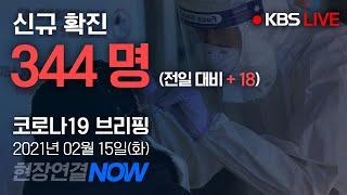 [LIVE] '코로나19' 중앙방역대책본부 브리핑 (02월 15일 14:10) / KBS뉴스(…