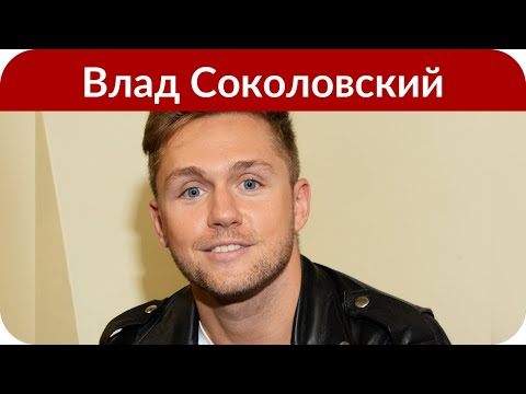 Рита Дакота заявила, что будет всегда любить Влада Соколовского