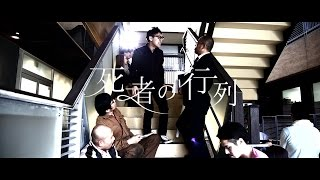 team / water seven title / 死者の行列 脚本・監督…谷川ケン プロデュ...