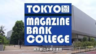 東京マガジンバンクカレッジ講演会「廃線は語る~多摩地域を中心として~」