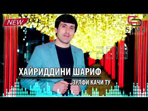 Khayriddini Sharif - Zulfi Kaji tu (2019) | Хайриддини Шариф - Зулфи Качи ту (2019)