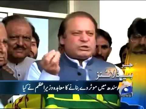 Today Pakistan Geo Urdu Latest News