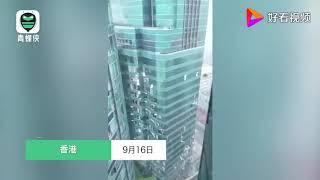 酒店变蜂窝!12级台风山竹正面侵袭香港,摩天大楼玻璃被狂风扫毁!