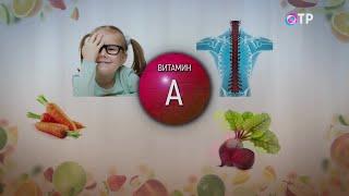 Витамины: как их получить в достаточном количестве