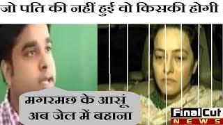 रहीम की तरह जेल जाने से पहले खूब रोई हनीप्रीत, पहले पति ने कहा ड्रामेबाज़| honeypreet in jail