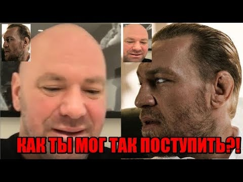 Конор Макгрегор В ЯРОСТИ предъявил Дане Уайту за его слова / Емельяненко подписали в кулачные бoи!
