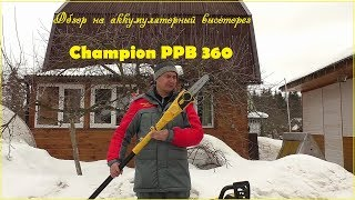 Высоторез аккумуляторный Champion PPB360. Видеообзор