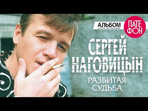 Сергей Наговицын - Разбитая судьба (Full album) 1999 - Видео онлайн
