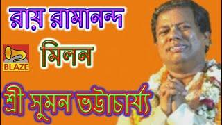 রায় রামানন্দ মিলন | শ্রী সুমন ভট্টাচার্য্য | New Bangla Kirtan | Ramananda Milan |Suman Bhattacharya